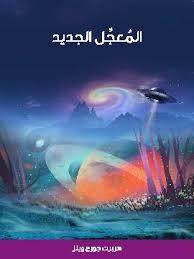 Photo of كتاب المعجل الجديد PDF