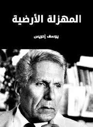 Photo of كتاب المهزلة الأرضية PDF