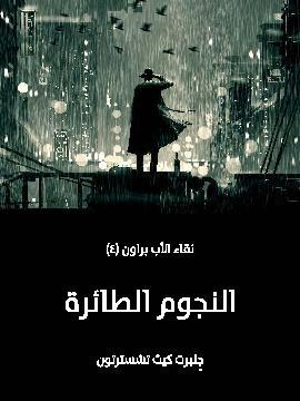 Photo of كتاب النجوم الطائرة PDF