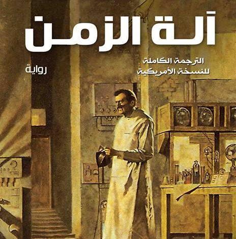Photo of كتاب آلة الزمن PDF