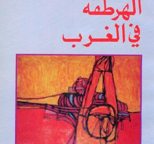 Photo of كتاب الهرطقة في الغرب PDF