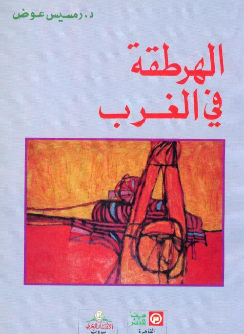 كتاب متعة الحديث pdf