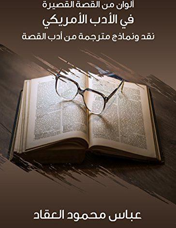 Photo of كتاب ألوان من القصة القصيرة في الأدب PDF
