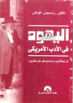 Photo of كتاب اليهود في الأدب الأميريكي PDF