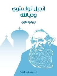 Photo of كتاب إنجيل تولستوي وديانته PDF