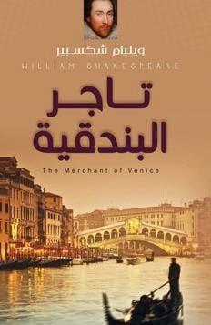 Photo of كتاب تاجر البندقية PDF