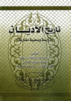 Photo of كتاب تاريخ الأديان دراسة وصفية مقارنة PDF