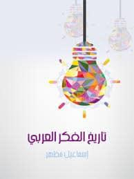Photo of كتاب تاريخ الفكر العربي PDF