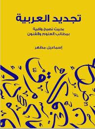Photo of كتاب تجديد العربية PDF