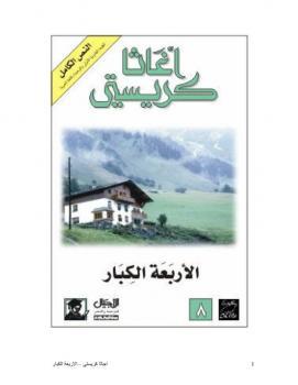 Photo of كتاب الأربعة الكبار PDF