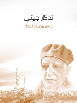 Photo of كتاب تذكار جيتي PDF – عباس العقاد