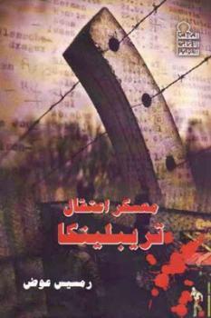 Photo of كتاب معسكر اعتقال تريبلينكا PDF