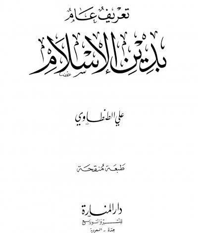 Photo of كتاب تعريف عام بدين الإسلام PDF
