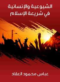 Photo of كتاب الشيوعية والإنسانية PDF