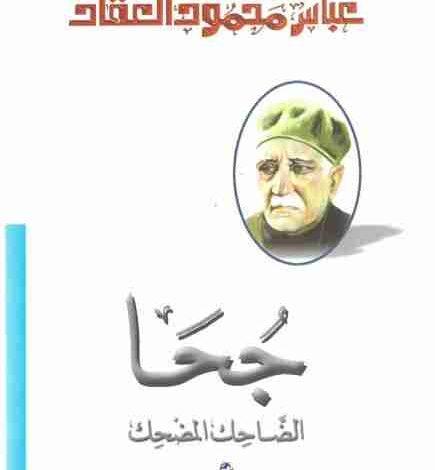 Photo of كتاب جحا الضاحك المضحك PDF