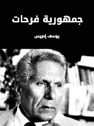 Photo of كتاب جمهورية فرحات PDF