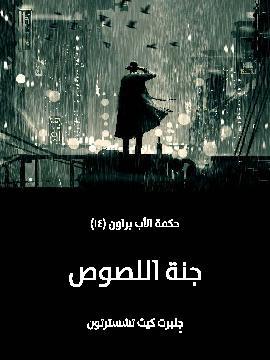 Photo of كتاب جنة اللصوص PDF