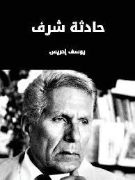 Photo of كتاب حادثة شرف PDF