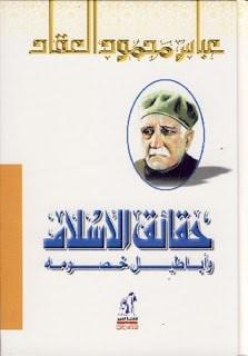 Photo of كتاب حقائق الاسلام واباطيل خصومه PDF