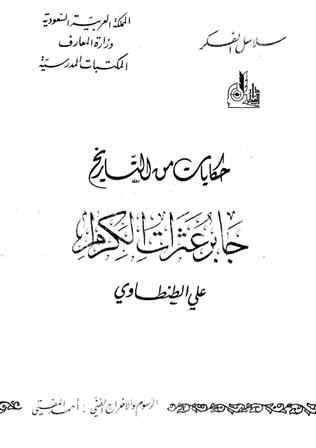 Photo of كتاب حكايات من التاريخ PDF