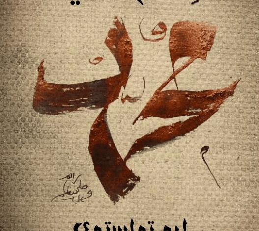 Photo of كتاب حِكَم النبي مُحَمَّد PDF