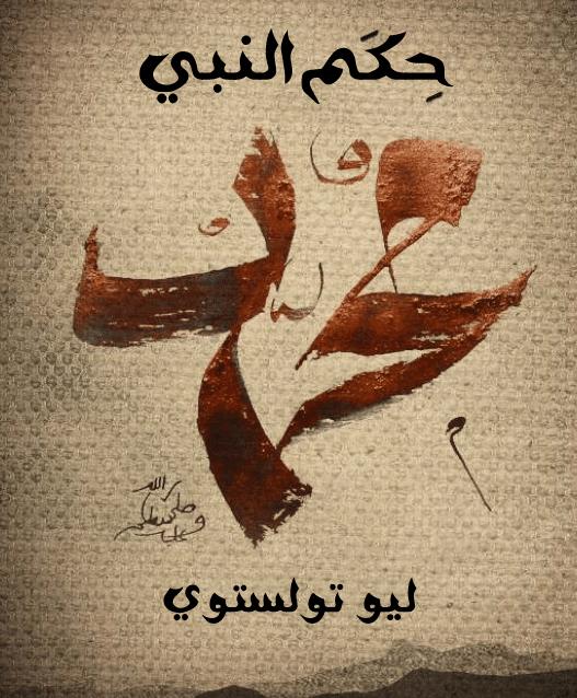 ملخص كتاب عبقرية محمد
