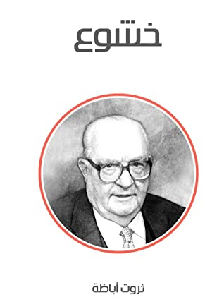 Photo of كتاب خشوع PDF للكاتب ثروت أباظة