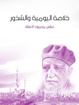 Photo of كتاب خلاصة اليومية والشذور PDF
