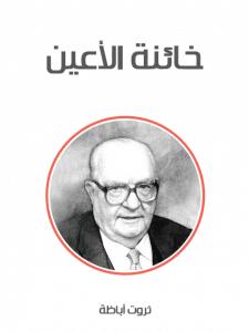 Photo of كتاب خائنة الأعين PDF