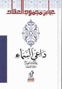 Photo of كتاب داعي السماء بلال بن رباح PDF