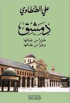 Photo of كتاب دمشق صور من جمالها وعبر من نضالها PDF