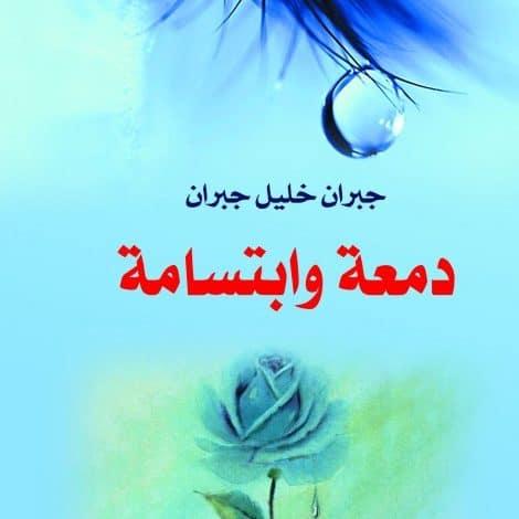 Photo of كتاب دمعة وابتسامة PDF