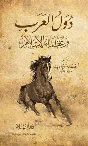 Photo of كتاب دول العـرب وعظماء الإسلام PDF