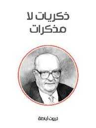 Photo of كتاب ذكريات لا مذكرات PDF