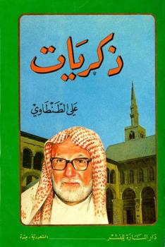 Photo of كتاب ذكريات علي الطنطاوي PDF