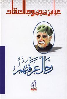 Photo of كتاب رجال عرفتهم PDF – عباس العقاد
