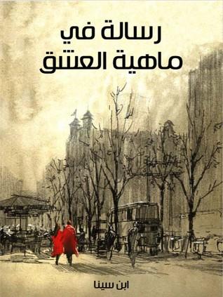 Photo of كتاب رسالة في ماهية العشق PDF