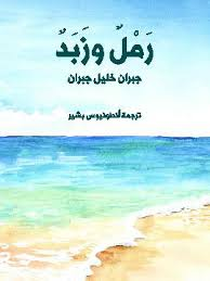 Photo of كتاب رمل وزبد PDF