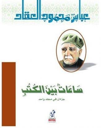 Photo of كتاب ساعات بين الكتب PDF – عباس العقاد