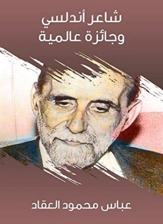 Photo of كتاب شاعر أندلسي PDF – عباس العقاد