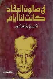 Photo of كتاب فى صالون العقاد PDF