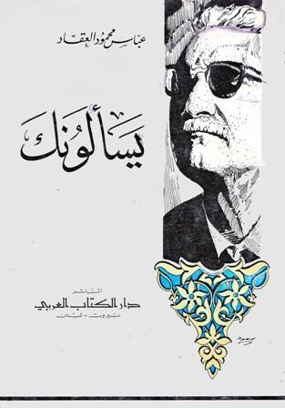 Photo of كتاب يسألونك PDF – عباس العقاد
