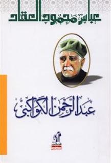 Photo of كتاب عبد الرحمن الكواكبي PDF