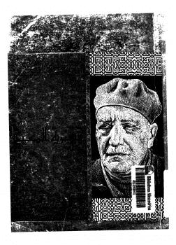 Photo of كتاب عبقرية المسيح PDF