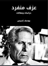 Photo of كتاب عزف منفرد PDF