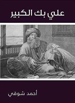 Photo of كتاب علي بك الكبير PDF