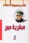 Photo of كتاب عبقرية عمر PDF