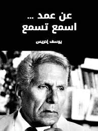Photo of كتاب عن عمد  PDFليوسف ادريس