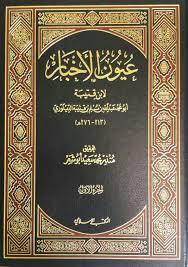 Photo of كتاب عيون الأخبار PDF