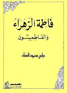 Photo of كتاب فاطمة الزهراء PDF